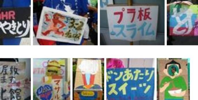 【松陽祭2015】ポスター・看板 あれこれ