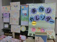 松陽祭手作りコーナー