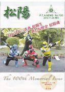 100号(2012/12)
