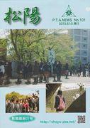 101号(2013/6)