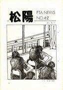 42号(1986/3)