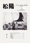 55号(1991/7)