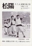 59号(1993/7)