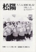 62号(1995/1)