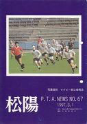 67号(1997/3)