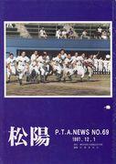 69号(1997/12)
