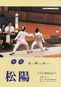 71号(1998/12)
