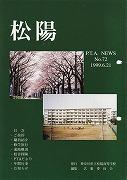 72号(1999/6)