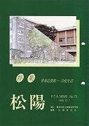 73号(1999/12)