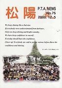 75号(2000/12)