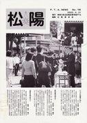 78号(2002/5)