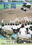 83号(2004/12)