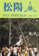 85号(2005/12)