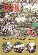 88号(2006/12)