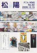 92号(2008/12)