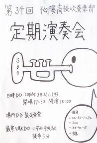 吹奏楽部定期演奏会のお知らせ