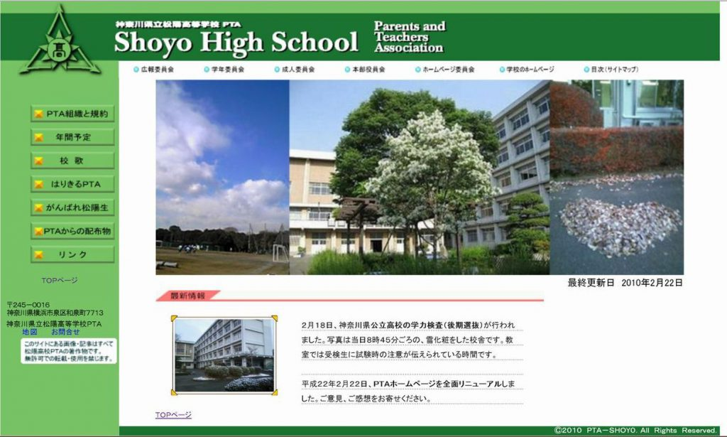 2010年2月22日 リニューアル直後のホームページ(復元)