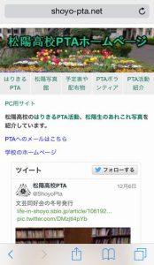 2014年12月 ホームページのスマホ画面(画面保存)。Twitterのウィジェットで更新情報を表示。