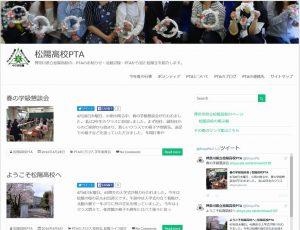 2016年5月ホームページ(パソコン、画面保存)