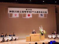 神奈川県PTA連合会大会に参加しました