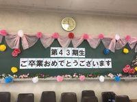 卒業祝賀会(学年委員会)
