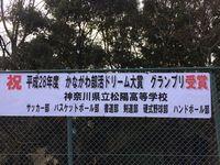 かながわ部活ドリーム大賞 グランプリ受賞しました!!