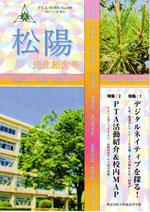 広報紙 松陽109号 を発行しました(広報委員会)