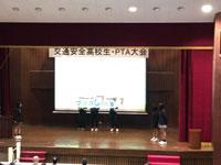 第29回横浜中地区交通安全高校生・PTA大会