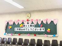 第44期卒業祝賀会(学年委員会)
