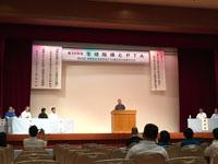 第64回関東地区高等学校PTA連合会大会