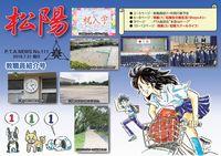 広報紙「松陽111号」を発行しました