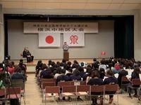 令和元年度 神奈川県立高等学校PTA連合会 横浜中地区大会