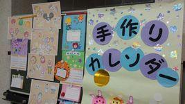 【松陽祭2015】ふれあい休憩室 手作りカレンダー(学年委員会)