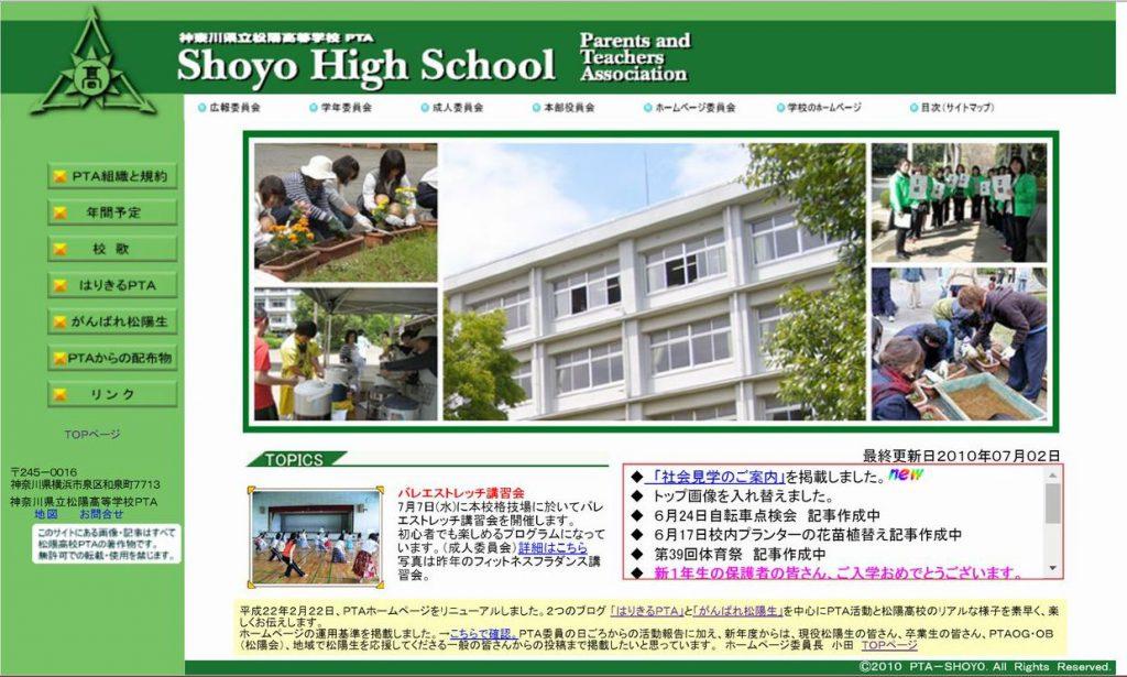2010年7月のホームページ(復元)。このトップ画像はその後長くホームページを飾りました。