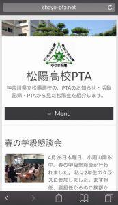2016年5月ホームページ(スマホ、画面保存)