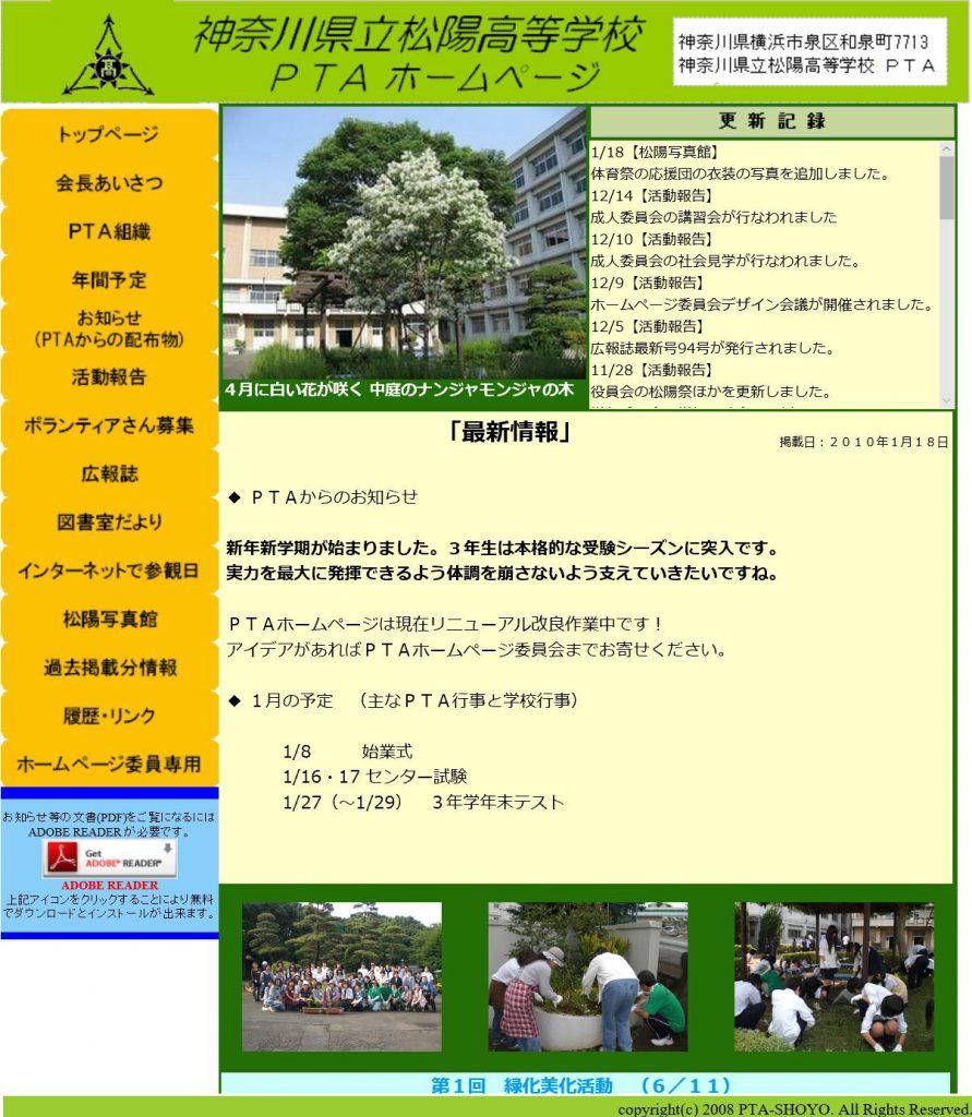 2009年度のホームページ(復元)