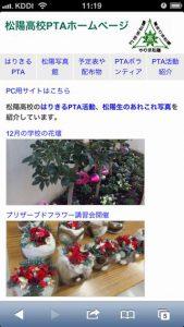 2013年12月のスマホでのホームページ(画面保存)