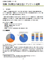 松陽111号 特集『松陽生の食生活 』アンケート結果
