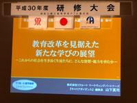 神奈川県立高等学校PTA連合会研修大会