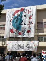 松陽祭(9/7~8)のお知らせ③ 松陽祭ふれあい休憩室<9/8 終了時刻の変更あります>