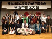 平成30年度神奈川県立高等学校PTA大会が開かれました