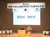 第56回県高P連大会が開催されました