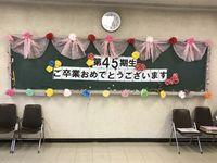 第45期生卒業祝賀会(学年委員会)