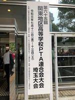 第65回関東地区高等学校PTA連合会大会