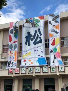 第46回 松陽祭報告 その1 〜ふれあい休憩室