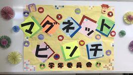 第46回 松陽祭報告 その2~「綺麗なタイルで作るマグネットピンチ」ご来場ありがとうございました(学年委員会)