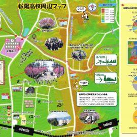 松陽高校周辺マップ~広報紙113号特集から