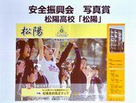 広報紙コンクール 「安全振興会写真賞」受賞!