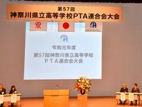 第57回 神奈川県立高等学校PTA連合会大会