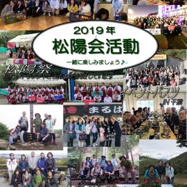 令和元年度 松陽高校卒業生保護者の皆様へ 松陽会ご入会案内!